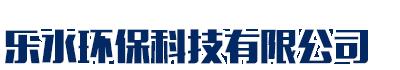 莆田乐水环保科技有限公司