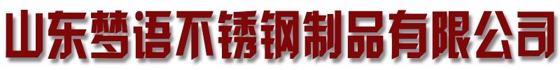 西宁梦语不锈钢制品有限公司