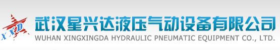 漳州星兴达液压气动设备有限公司