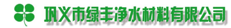 安庆绿丰净水材料有限公司