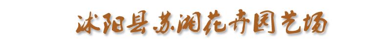 廊坊苏湘花卉园艺场