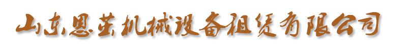 北京恩茁机械设备租赁有限公司