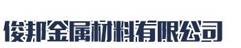 锦州俊邦金属材料有限公司