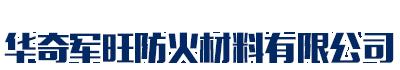 临沂华奇军旺防火材料有限公司