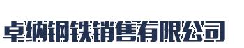 长沙卓纳钢铁销售有限公司