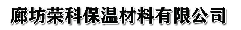 长沙荣科保温材料有限公司