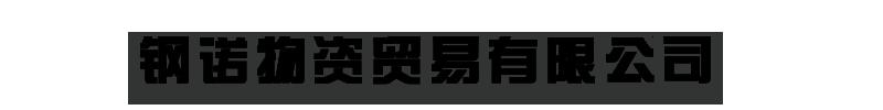 西宁钢诺物资贸易有限公司