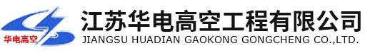 锦州华电高空工程有限公司