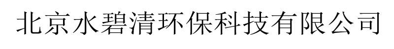 临沂水碧清环保科技有限公司