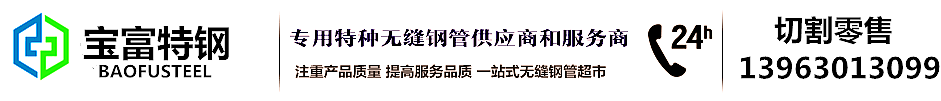 漳州宝富特钢有限公司