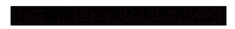 莆田鑫隆昌金属材料有限公司
