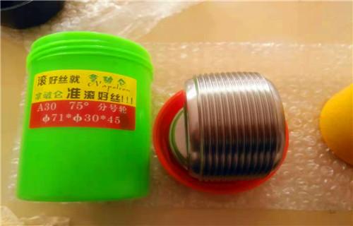 安徽省蚌埠市五河縣75度60度分號鋼筋滾絲輪p25p30鋼筋滾絲輪優質18-22鋼筋滾絲輪