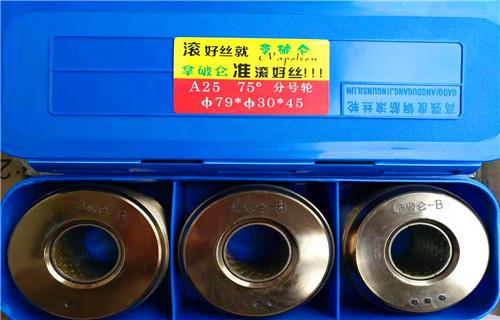 漳州钢筋直螺纹滚丝机滚丝轮今日发现
