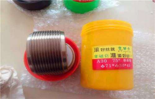 安徽省蚌埠市固鎮縣2.5螺距3.0螺距滾絲輪25-32不分號單體輪鋼筋滾絲輪廠家