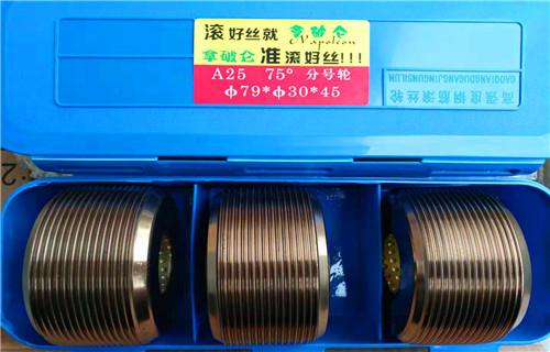 锦州28的钢筋用哪种滚丝轮质量好