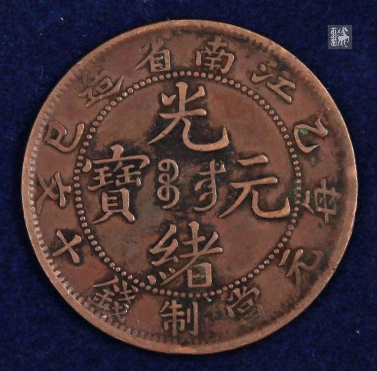 内江哪里可以高价出手没交易古董钱币