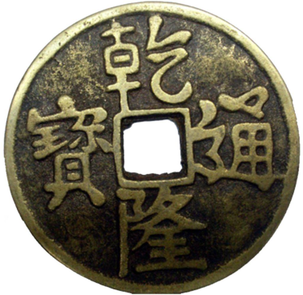 乐山哪里可以高价出手没交易古董钱币