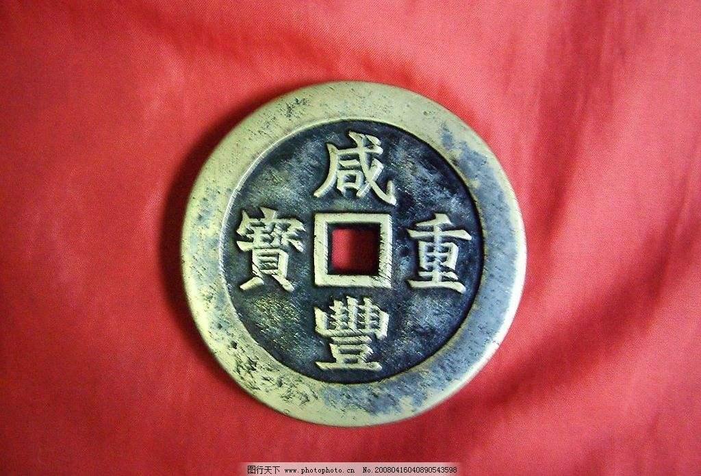 达州哪里可以高价出手没交易古董钱币