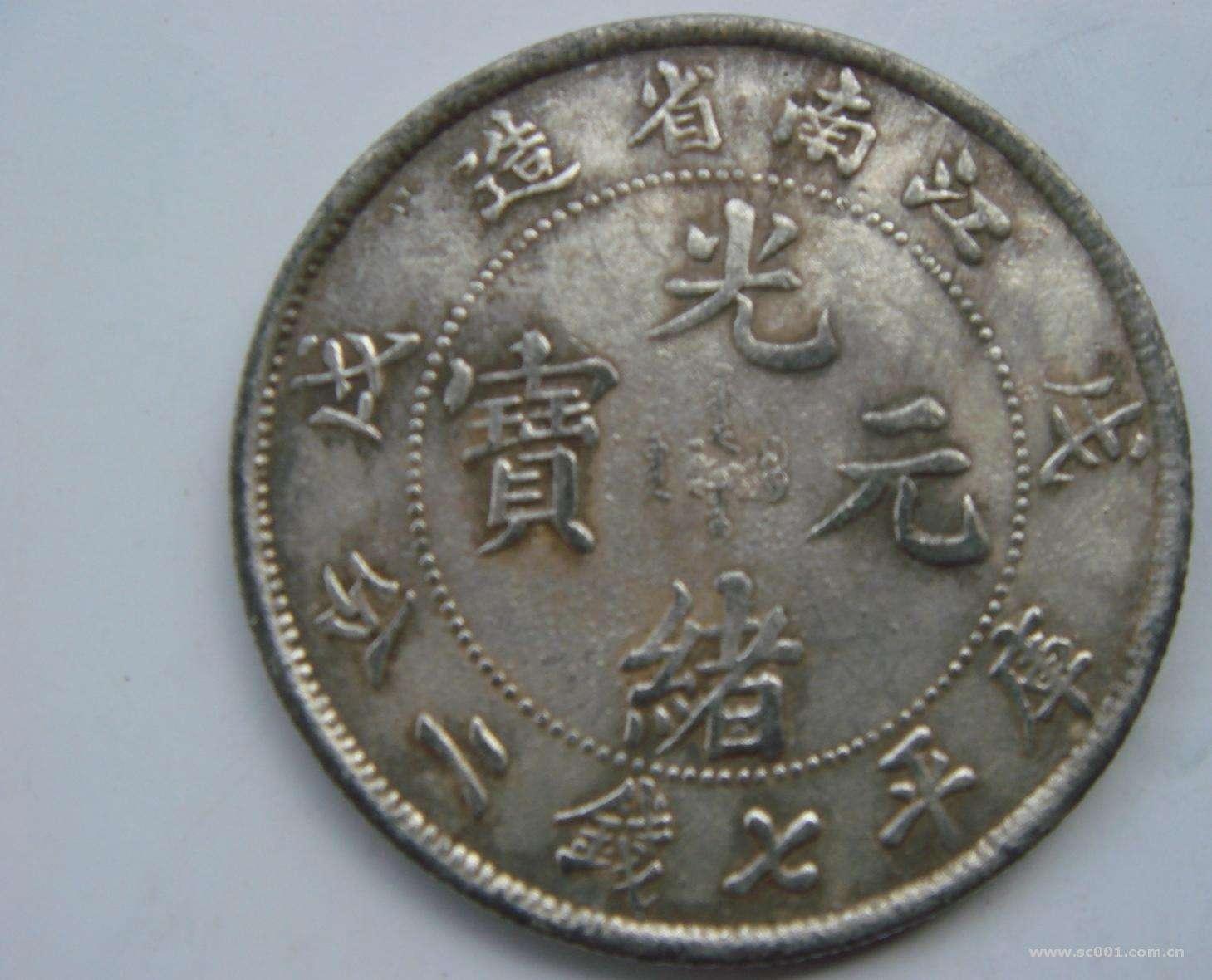 遂宁哪里可以高价出手没交易古董钱币