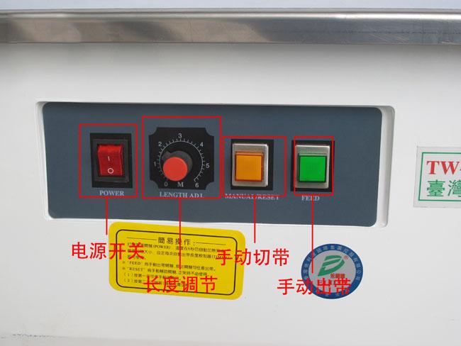 天桥纸箱打包机智能控制