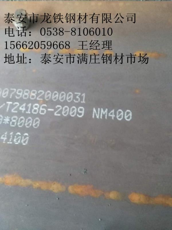 安庆NM500钢板厂家