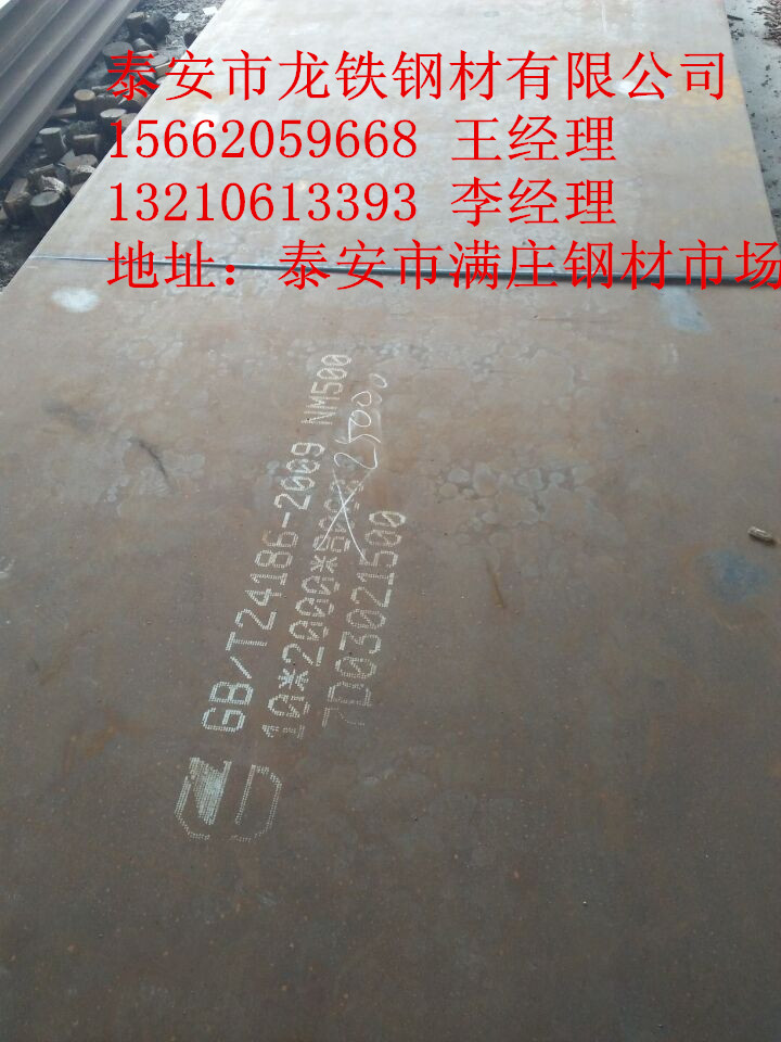 泸州NM500钢板厂家