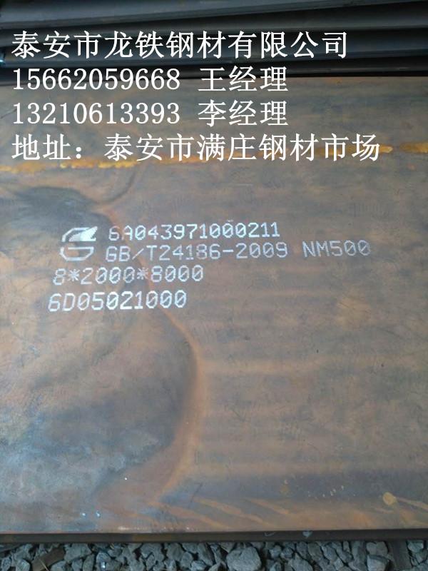庆阳NM450钢板现货