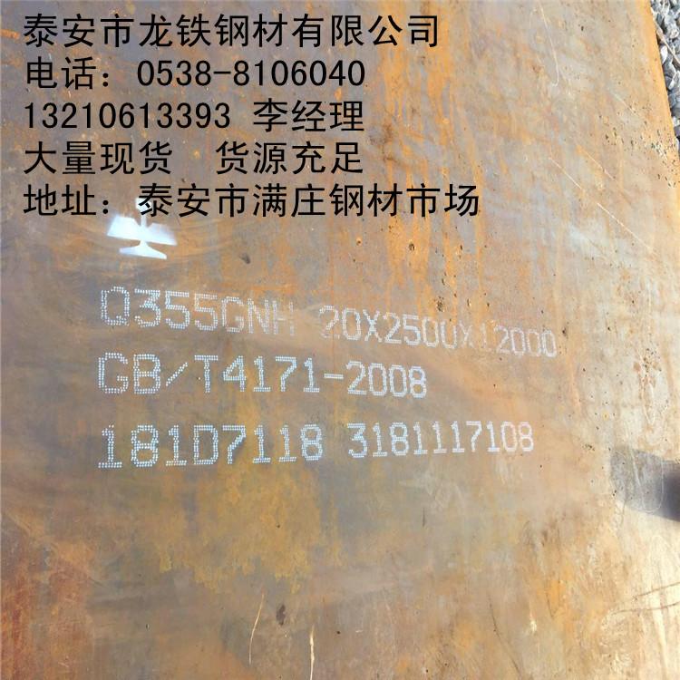 泰安耐候钢板供应