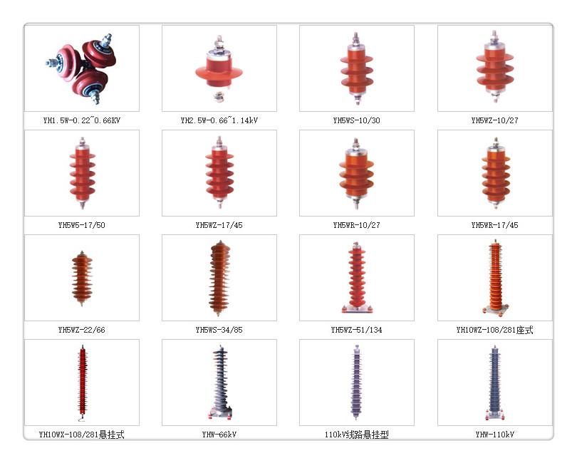 西藏FZ2-60氧化锌避雷器价格优惠