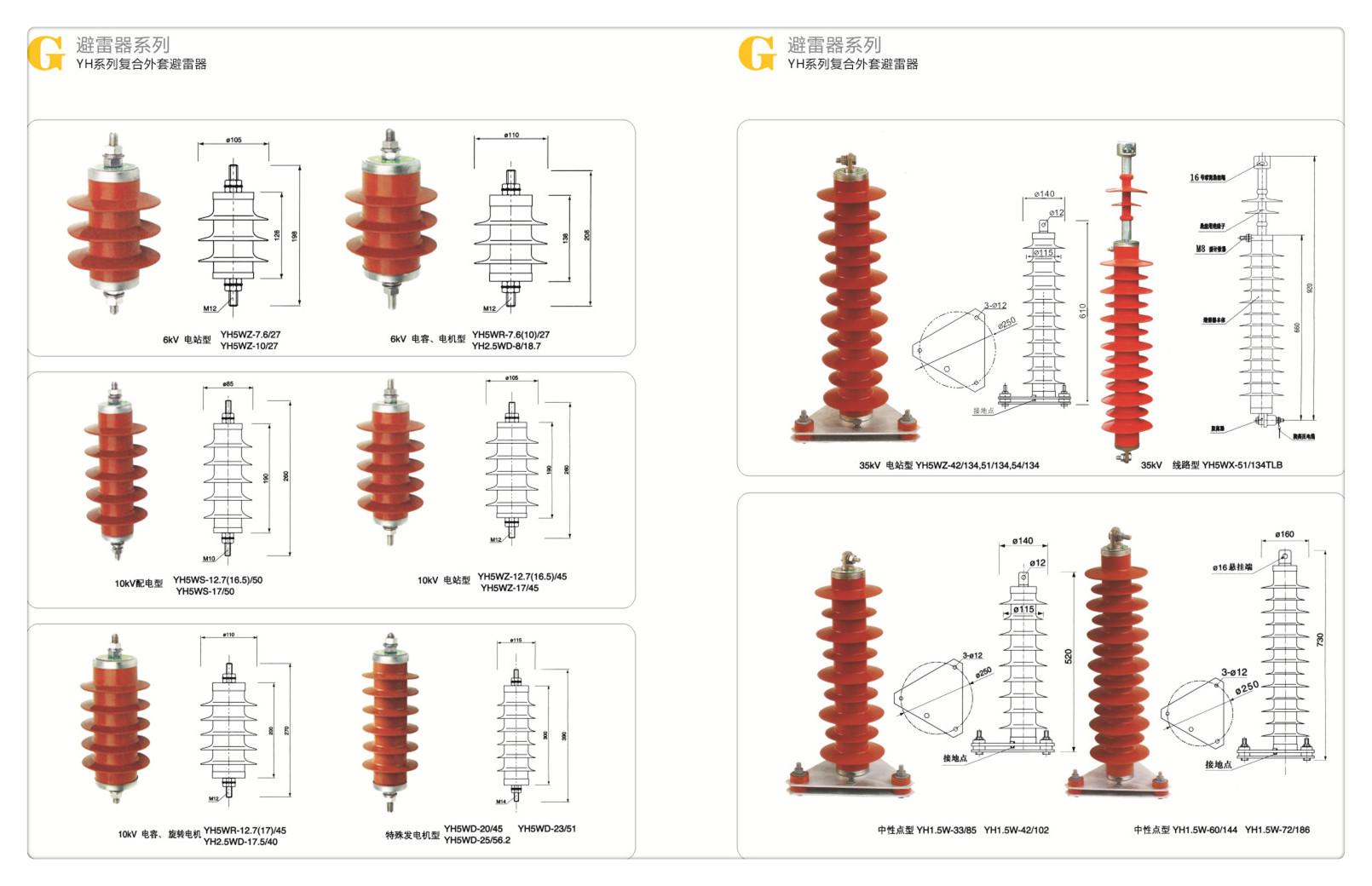 蚌埠HY5CX-11/27氧化鋅避雷器價格優惠