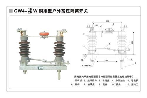 漳州GNF38-10/630-25隔离开关厂家