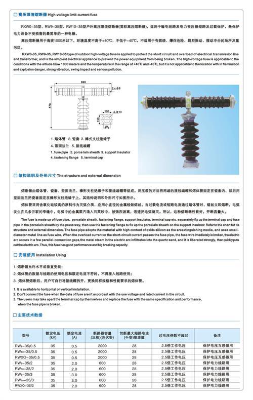 黄南XRNT1-35/6.3A厂家供应