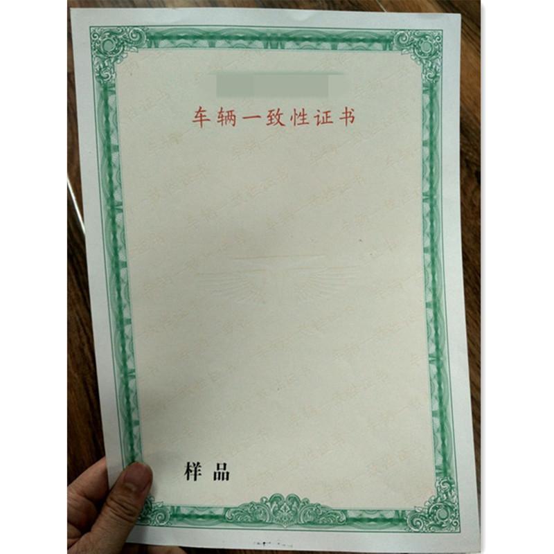 吉安永丰电动车防伪合格证印刷厂