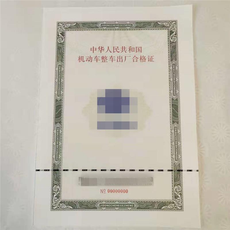 广西省商品混凝土出厂合格证公司-防伪浮雕底纹