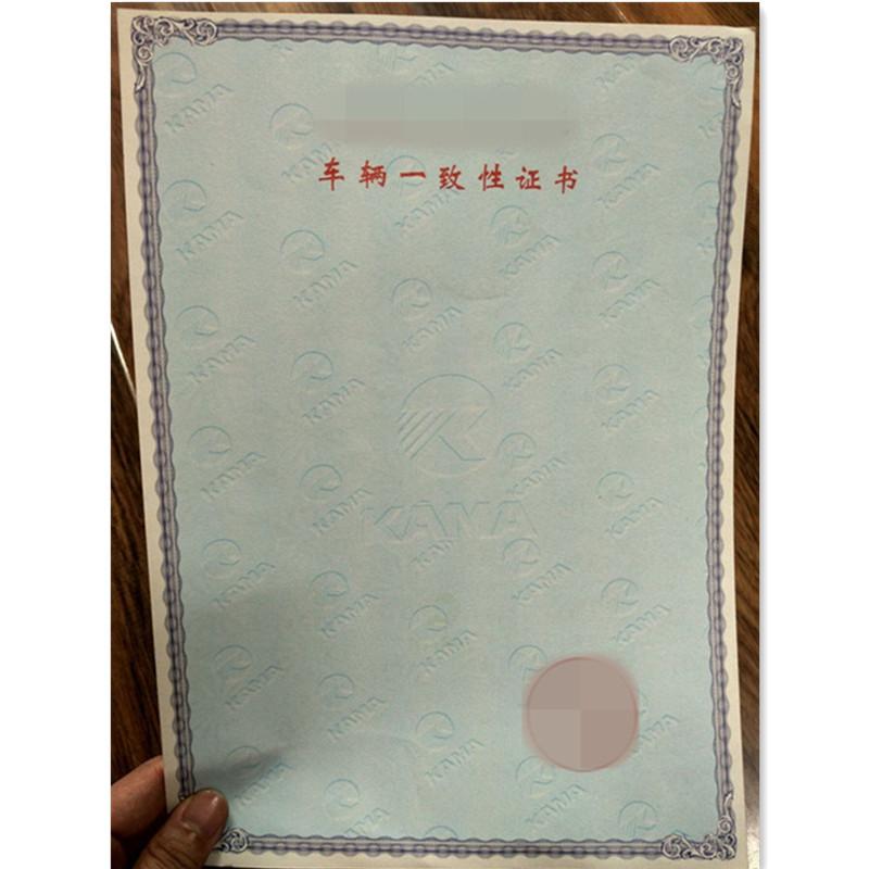 新疆维吾尔自治区出厂检验合格证价格-专版水印纸印刷