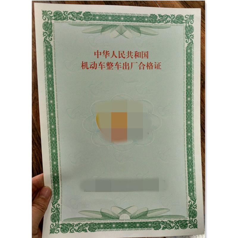 贵州省货车出厂合格证印刷-无色荧光防伪