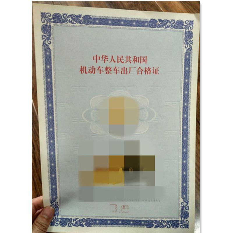南通市车辆合格证 印刷厂