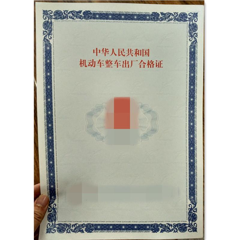 济宁市防伪机动车合格证印刷厂