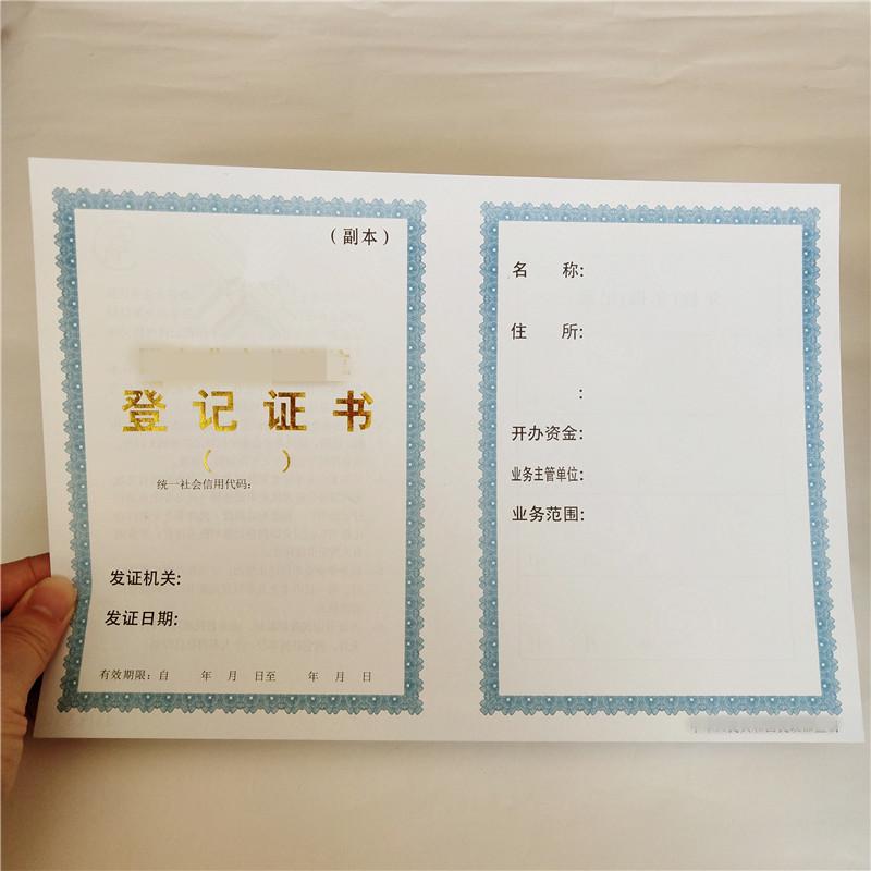 黑龙江证书皮套生产|毕业证书封皮定制