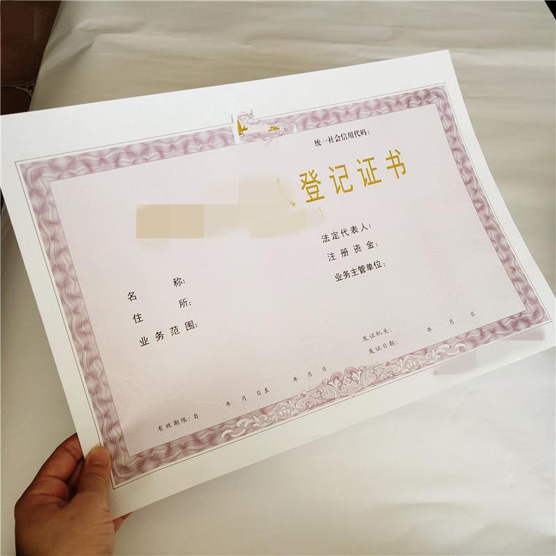 安庆市证书外皮定制|证书封皮