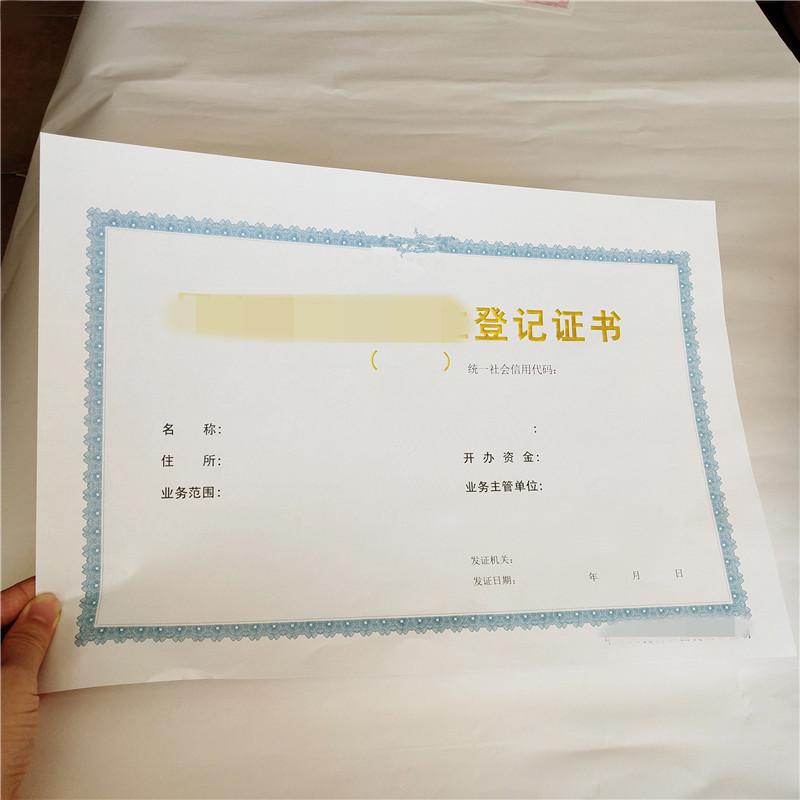北京市证书皮壳定做|奖状封皮