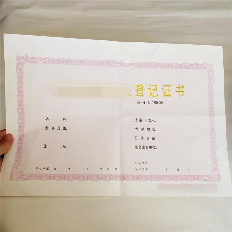 山东岗位专项职业技能等级证书印刷厂家-黑水印纸防伪股权证书