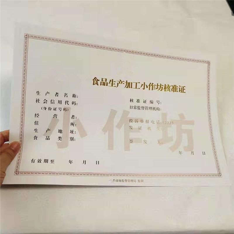 临沂市毕业证书外壳|证书定制