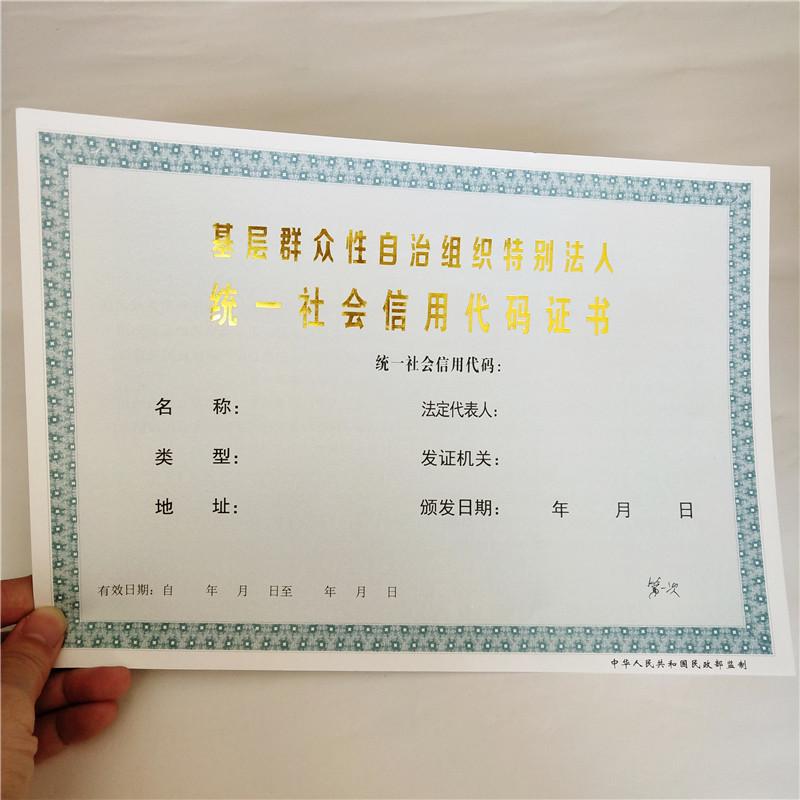 西宁市证书外皮厂家|奖励证书封面