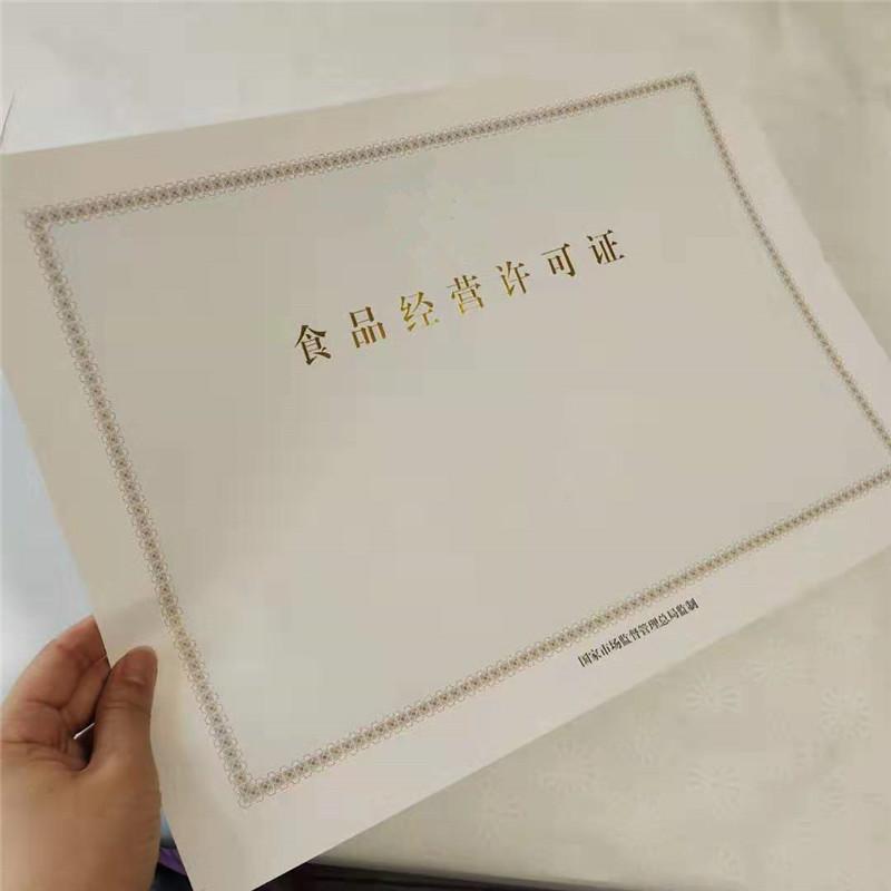 莆田市毕业证书封套|证书