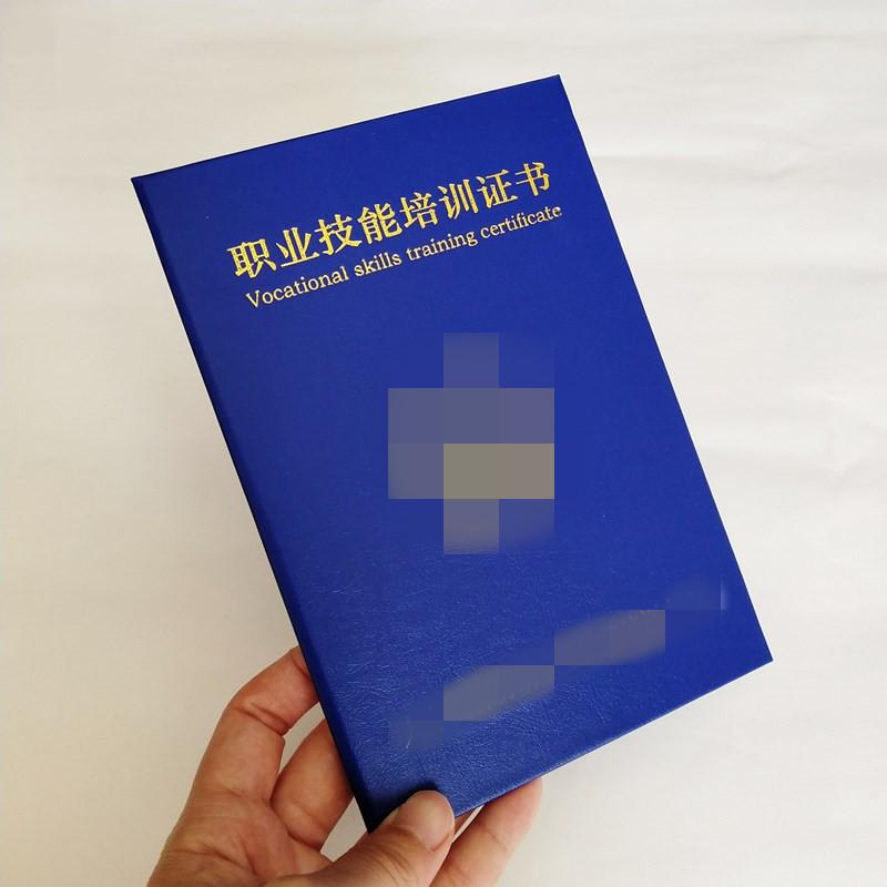 安徽省防伪培训证书厂家|证书印刷厂家