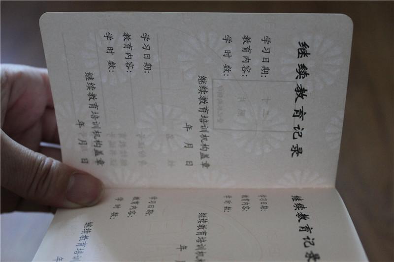 黑龙江防伪信用代码证书印刷