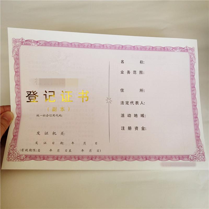 锦州市毕业证书封面|证书