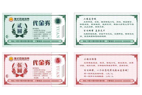 莆田市保养代金券印刷|防伪消费券