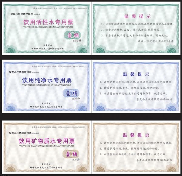 安庆市单品券防伪生产